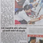 amar ujala news paper varanasi art camp