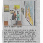 Danik Jagran Varanasi, mehta art gallery shadow painting exhibition