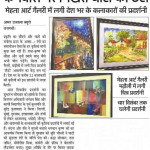 Amar Ujala Varanasi, mehta art gallery shadow painting exhibition