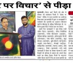 jansandesh Varanasi, Thoughts on the wall painting exhibition